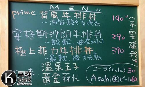 《初肉》菜單