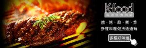 多樣好味道-燒、烤、煎、煮、炸,多樣料理作法通通有
