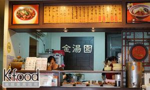 《金湯園麵食館》櫃台