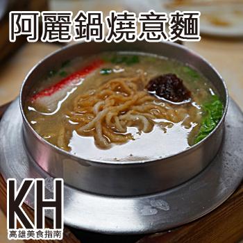 高雄岡山維仁路美食推薦《阿麗鍋燒麵》在地平價人氣銅板美食