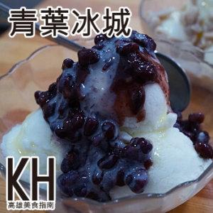 高雄岡山美食推薦《青葉冰城》在地人氣古早味水冰