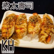 高雄岡山美食推薦《將太壽司》在地平價日本料理壽司關東煮