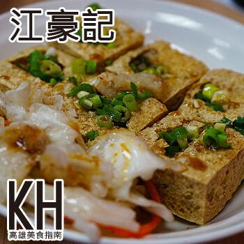 高雄楠梓美食推薦《江豪記臭豆腐王》人氣宵夜點心小吃
