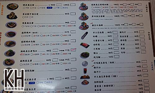 《江豪記臭豆腐王》菜單