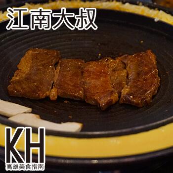 高雄岡山美食推薦《江南大叔》韓式銅板烤肉部隊鍋