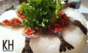 《紅舍》泰式料理的酸辣生蝦