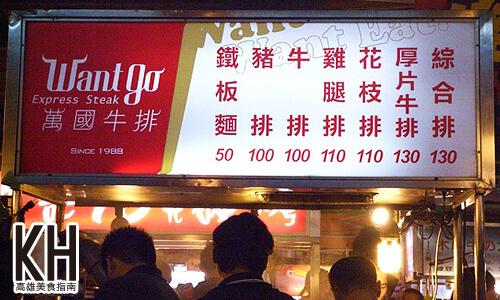 瑞豐夜市want Go《萬國牛排》的菜單