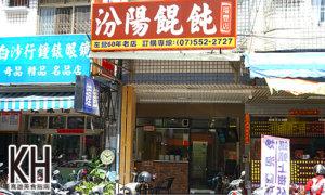 《汾陽餛飩》瑞峰夜市分店