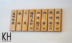 《汾陽餛飩》瑞峰夜市分店菜單