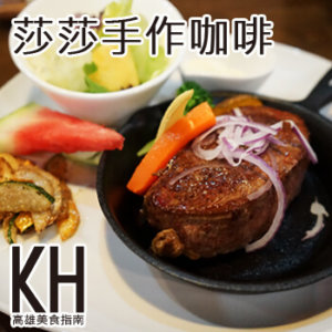 高雄岡山區美食推薦《SaSa莎莎手作咖啡輕食廚房》原汁原味的健康輕食餐廳