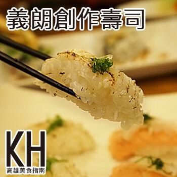 高雄左營美食推薦《義郎創作壽司》平價日本料理美食