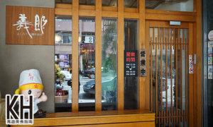 《義郎創作壽司》店面