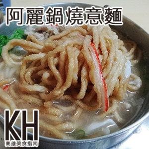 高雄岡山美食推薦《阿麗鍋燒麵》在地平價人氣銅板美食