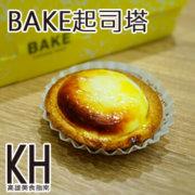 高雄左營美食推薦《BAKE起司塔》漢神巨蛋日式人氣甜點