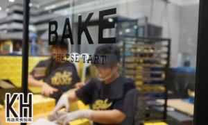 《BAKE起司塔》店門口