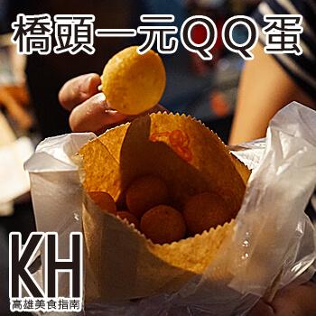 高雄橋頭美食推薦《一元QQ蛋》橋頭夜市平價傳統美食小吃