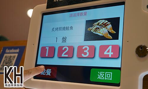 《藏壽司》可用平板點餐