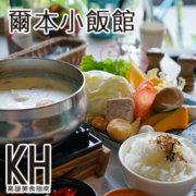 高雄鼓山區美食推薦《爾本廚房》晚上加碼《爾本小飯館》開賣火鍋、熱炒、家常菜
