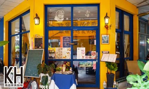 《拉斐爾廚坊》黃藍強烈對比的裝潢