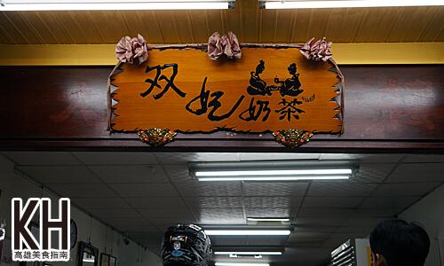 《雙妃奶茶》匾額