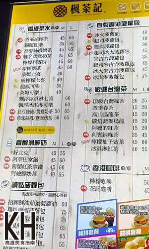 《楓茶記》菜單