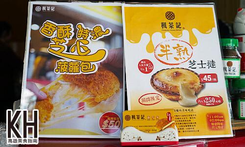 《楓茶記》新產品