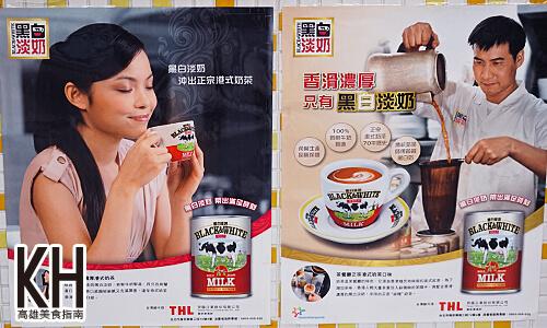 《楓茶記》黑白淡奶