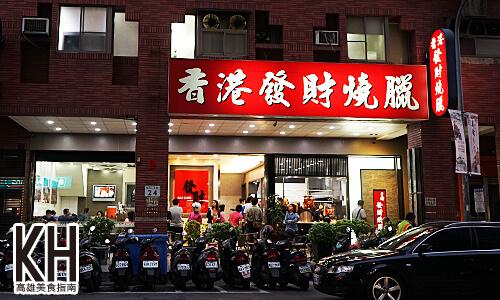 《香港發財燒臘》店面