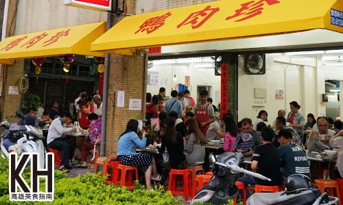 《鴨肉珍》兩個店面滿滿的排隊人潮