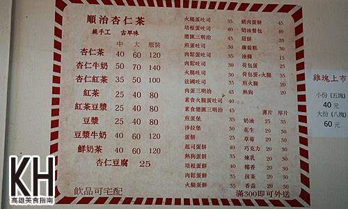 《順治杏仁茶》菜單
