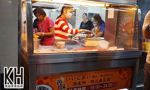 《香味海產粥脆皮臭豆腐》海鮮秤重