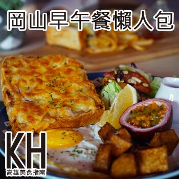 高雄岡山美食早午餐、Brunch、輕食餐廳懶人包推薦