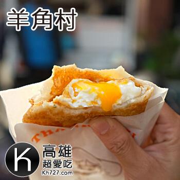 高雄岡山美食推薦《羊角村炸彈蔥油餅》爆漿半熟蛋下午茶點心銅板美食