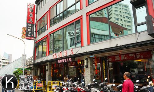 《汕頭泉成沙茶火鍋》中山總店