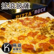 高雄左營美食推薦《搖滾披薩Pizza Rock》加拿大主廚帶來的道地義大利手工披薩