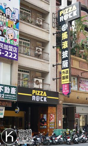 《搖滾披薩Pizza Rock》高雄店