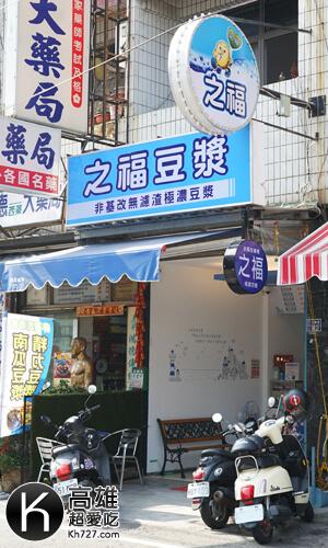 《之福豆漿》店面