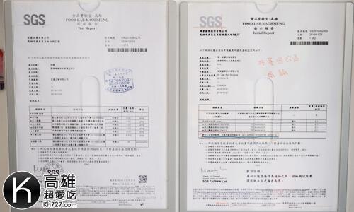 《之福豆漿》SGS認證