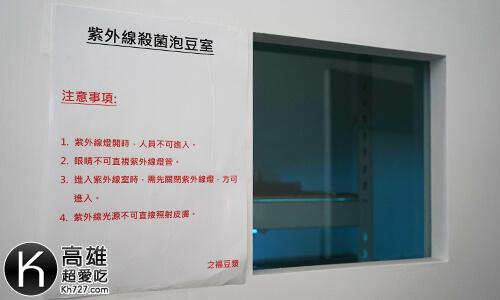 《之福豆漿》紫外線消毒室