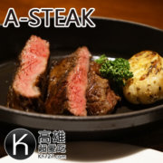 高雄岡山美食推薦《A-STEAK》岡山也吃的到好吃的頂級熟成和牛排、伊比利豬