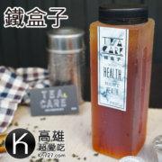 高雄岡山美食推薦《鐵盒子》TeaCare好喝現煮健康茶飲人氣飲料專賣店