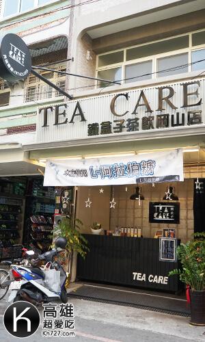 《鐵盒子》TeaCare店面